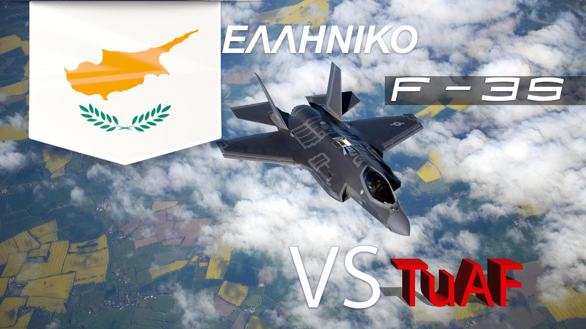 ΣΕΝΑΡΙΟ: Η ΚΥΠΡΟΣ ΕΙΝΑΙ ΚΟΝΤΑ – F35 ΕΛΛΗΝΙΚΑ ΕΝΑΝΤΙΟΝ ΤΟΥΡΚΙΚΩΝ F16
