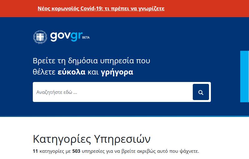 ΟΛΟΚΛΗΡΟ ΤΟ ΔΗΜΟΣΙΟ ΣΕ ΕΝΑ SITE GOV.GR