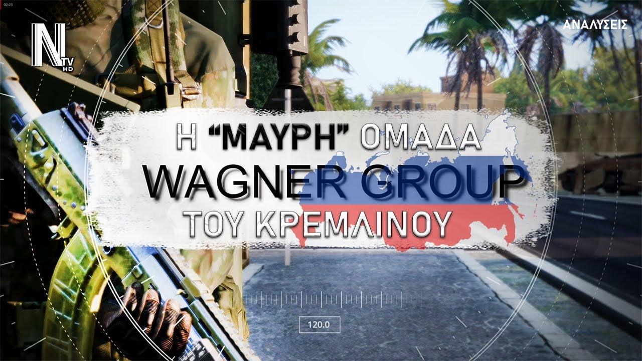 "WAGNER GROUP – Η ""ΜΑΥΡΗ ΟΜΑΔΑ"" ΤΟΥ ΚΡΕΜΛΙΝΟΥ"