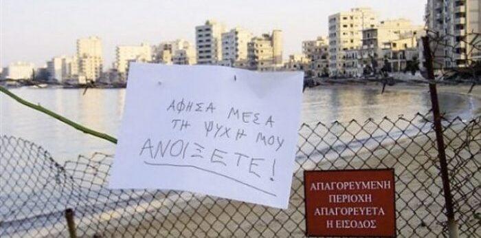 """Ξεκίνησε στο Βαρώσι το """"Πικ Νικ"""" του Ερντογάν"""