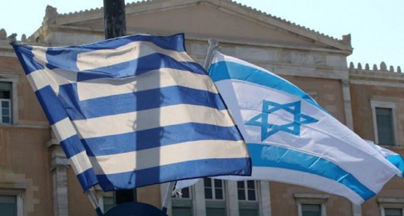 ΕΛΛΑΔΑ ΚΑΙ ΙΣΡΑΗΛ ΕΔΩΣΑΝ ΤΑ ΧΕΡΙΑ: Η συμφωνία ανακοινώθηκε απο τον Ισραηλινό ΥΠΑΜ