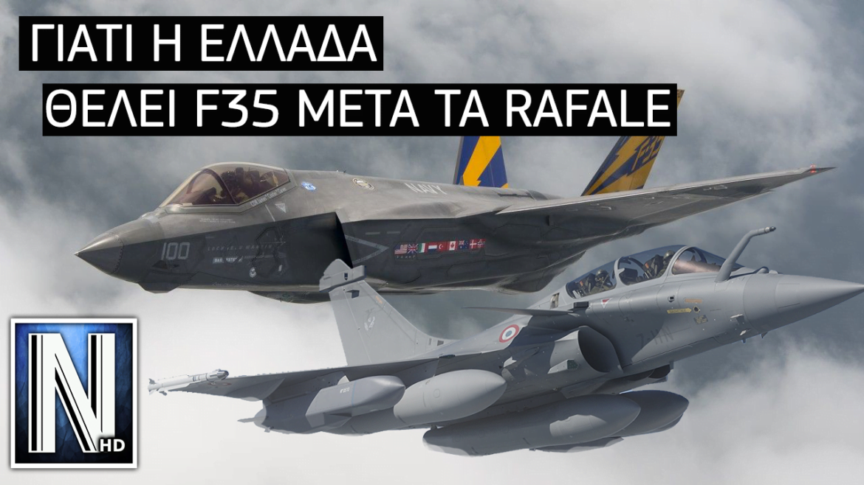 F35 ΜΕΤΑ ΤΗΝ ΑΓΟΡΑ RAFALE – Η Ελλάδα θέλει και τα δύο μαχητικά