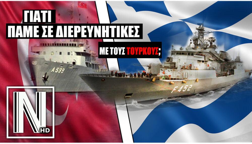 ούτε μήνας διερευνητικών Τουρκία Έβρο Τσεσμέ, Γιατί πάμε σε διερευνητικές με την Τουρκία εφόσον μας δείχνει τις προθέσεις της;, NEMESIS HD
