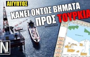 , Η Αίγυπτος πλησιάζει την Τουρκία ή την Ελλάδα; | ΕΡΕΥΝΑ, NEMESIS HD