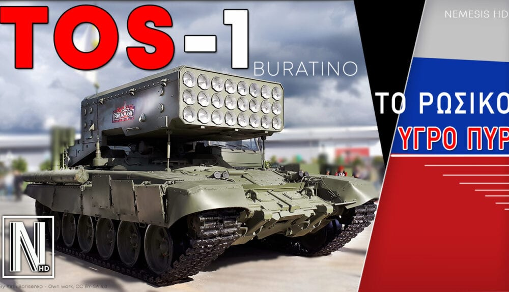 "TOS-1 Buratino MLRS, TOS-1 BURATINO ΤΟ ΤΡΟΜΑΚΤΙΚΟ ΡΩΣΙΚΟ ""ΥΓΡΟ ΠΥΡ"" | ΑΝΑΛΥΣΗ, NEMESIS HD"