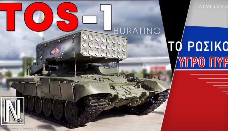 """TOS-1 BURATINO ΤΟ ΡΩΣΙΚΟ """"ΥΓΡΟ ΠΥΡ"""" - NEMESISHD.GR"""