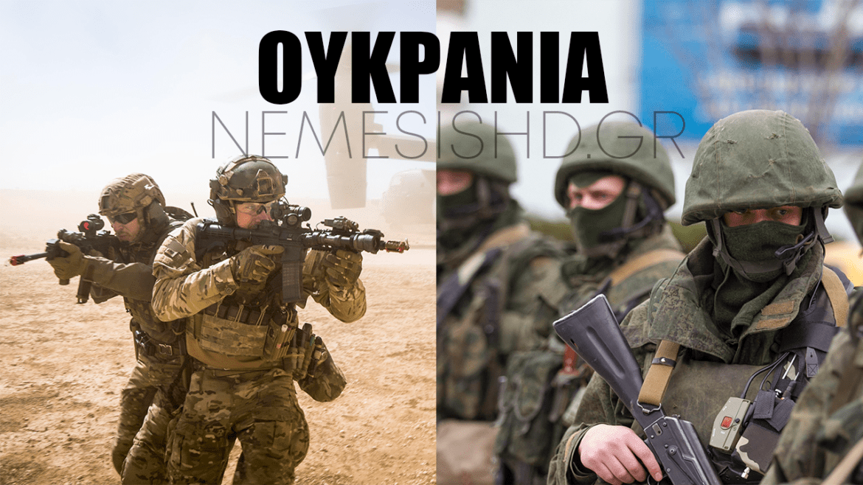 ΚΡΙΣΗ ΝΑΤΟ-ΡΩΣΙΑΣ: Βρετανικές ειδικές δυνάμεις έχουν αναπτυχθεί στην Ουκρανία