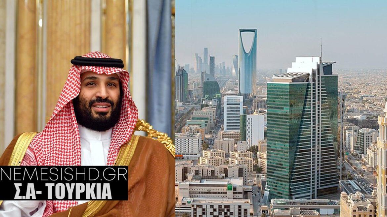 ΠΕΤΑΝΕ ΕΞΩ ΤΟΥΣ ΤΟΥΡΚΟΥΣ: Νέα απόφαση της Σαουδικής Αραβίας