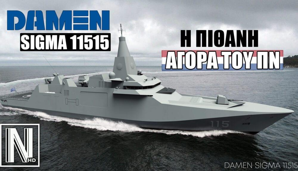SIGMA 11515 ΕΛΛΆΔΑ DAMEN, ΦΡΕΓΑΤΕΣ SIGMA 11515: Η Πιθανή αγορά του Πολεμικού Ναυτικού | ΑΝΑΛΥΣΗ, NEMESIS HD