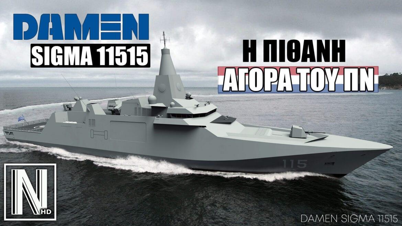 ΦΡΕΓΑΤΕΣ SIGMA 11515: Η Πιθανή αγορά του Πολεμικού Ναυτικού | ΑΝΑΛΥΣΗ