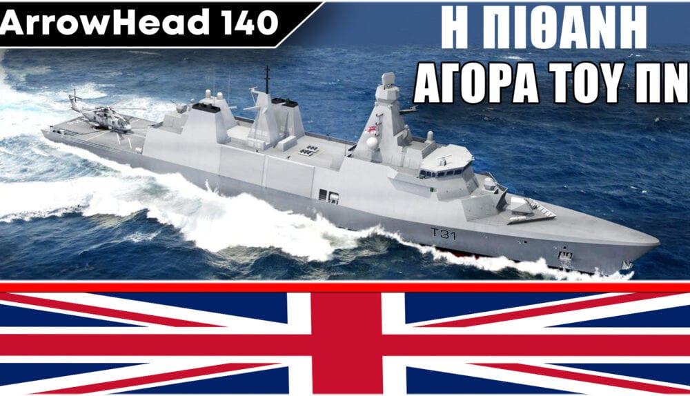 πρόταση Μεγάλης Βρετανίας Arrowhead 140, ΦΡΕΓΑΤΕΣ ArrowHead 140: Η Πιθανή αγορά του Πολεμικού Ναυτικού | ΑΝΑΛΥΣΗ, NEMESIS HD