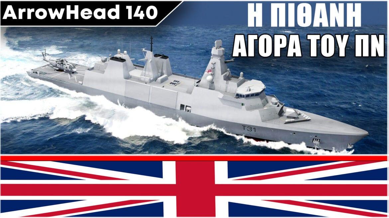 ΦΡΕΓΑΤΕΣ ArrowHead 140: Η Πιθανή αγορά του Πολεμικού Ναυτικού | ΑΝΑΛΥΣΗ