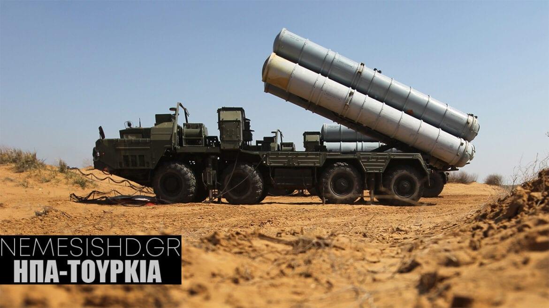 """«Πόρτα» από ΗΠΑ σε Τουρκία: Ξεχάστε """"ΜΟΝΤΕΛΟ ΚΡΗΤΗΣ"""" για τους S-400"""