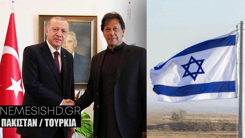 Πακιστάν και Τουρκία ενώνουν τις δυνάμεις τους εναντίον του Ισραήλ
