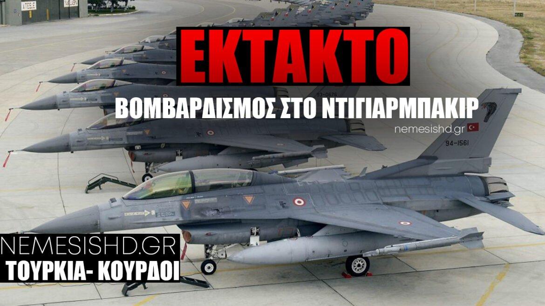 ΕΚΤΑΚΤΟ: Κούρδοι βομβάρδισαν Τουρκικό στρατιωτικό αεροδρόμιο στο Ντιγιάρμπακιρ!