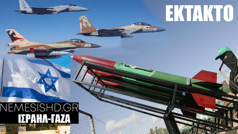 ΕΚΤΑΚΤΟ: Κατάπαυση του πυρός μεταξύ Ισραήλ και Χαμάς | ΠΛΗΡΟΦΟΡΙΕΣ