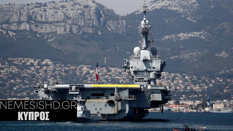 ΜΗΝΥΜΑ ΣΤΗΝ ΤΟΥΡΚΙΑ: Το Γαλλικό αεροπλανοφόρο έφτασε στην Κύπρο