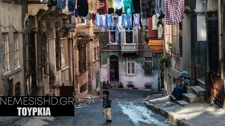 ΦΤΩΧΕΙΑ ΣΤΗΝ ΤΟΥΡΚΙΑ: Οι μισοί Τούρκοι ζουν στα όρια της φτώχειας