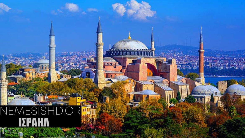 ΣΚΟΤΩΣΑΤΕ ΕΛΛΗΝΕΣ ΚΑΙ ΑΡΜΕΝΙΟΥΣ: Νέα επίθεση Νετανιάχου στην Τουρκία
