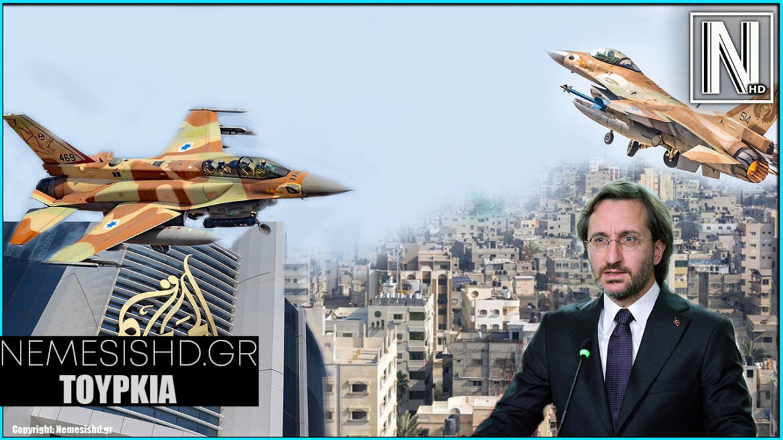 ΤΡΕΛΑΘΗΚΕ Η ΤΟΥΡΚΙΑ με τον βομβαρδισμό του Al-Jazeera από το Ισραήλ