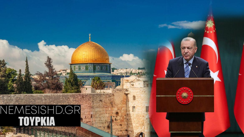 """ΑΠΟΚΑΛΥΨΗ: Το σχέδιο Ερντογάν για """"πάτημα"""" στην Ιερουσαλήμ κόντρα στο Ισραήλ"""
