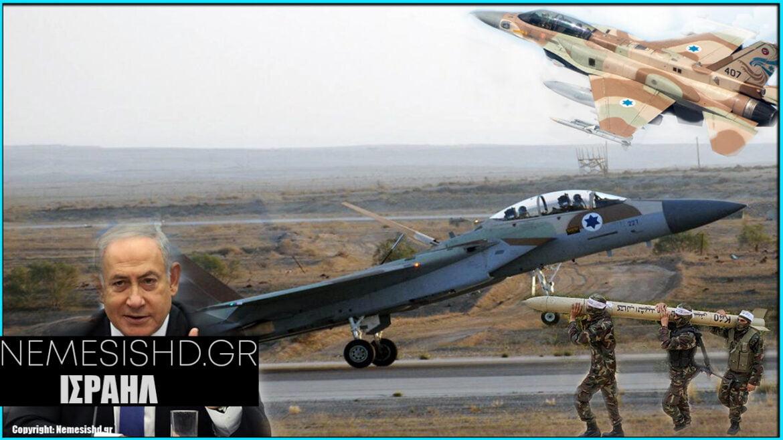 ΕΤΟΙΜΑΖΕΤΑΙ ΣΦΥΡΟΚΟΠΗΜΑ ΤΗΣ ΧΑΜΑΣ: Πληροφορίες για μεγάλο χτύπημα της Ισραηλινής Αεροπορίας