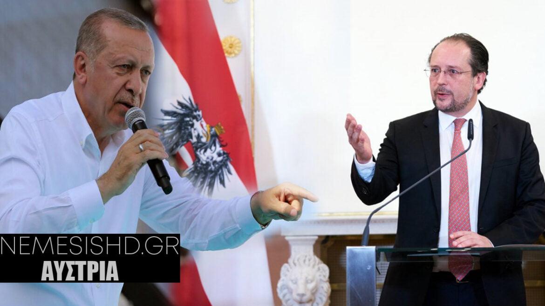 """Η ΑΥΣΤΡΙΑ ΑΠΑΝΤΑ ΣΤΟΝ ΕΡΝΤΟΓΑΝ: """"Η Τουρκία στηρίζει τρομοκράτες"""""""
