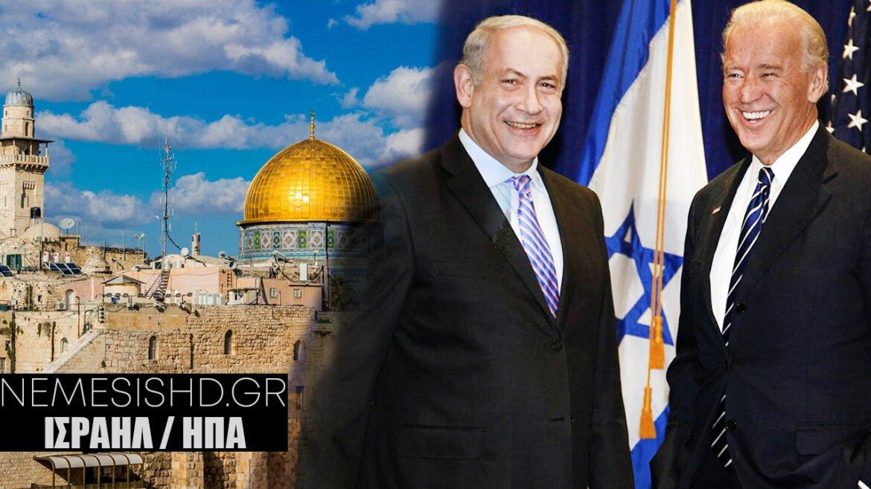 Ο Μπάιντεν έθεσε χρονικό περιθώριο στο Νετανιάχου για αποκλιμάκωση στη Γάζα