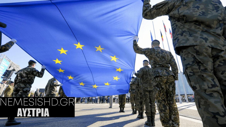 ΜΠΛΟΚΟ ΣΤΗΝ ΤΟΥΡΚΙΑ: Η Αυστρία στηρίζει Ελλάδα και Κύπρο