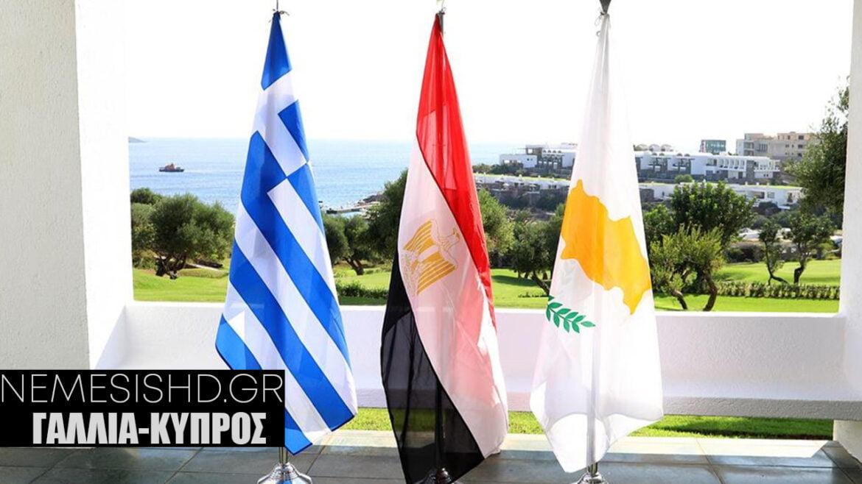 Η Γαλλία μπαίνει δυναμικά στην τριμερή Ελλάδας – Αιγύπτου – Κύπρου