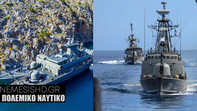 ΤΟ ΠΝ ΕΤΟΙΜΟ ΓΙΑ ΜΑΧΗ: Άσκηση σε όλες τις μορφές ναυτικού πολέμου