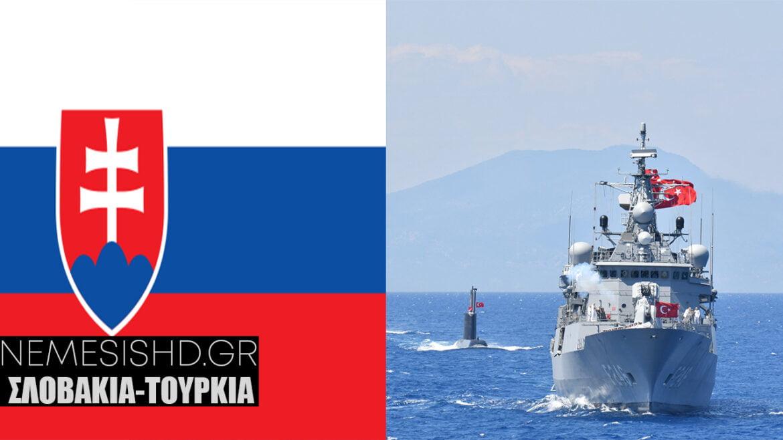 Η Σλοβακία αποχώρησε απο Τουρκική άσκηση με τα κατεχόμενα