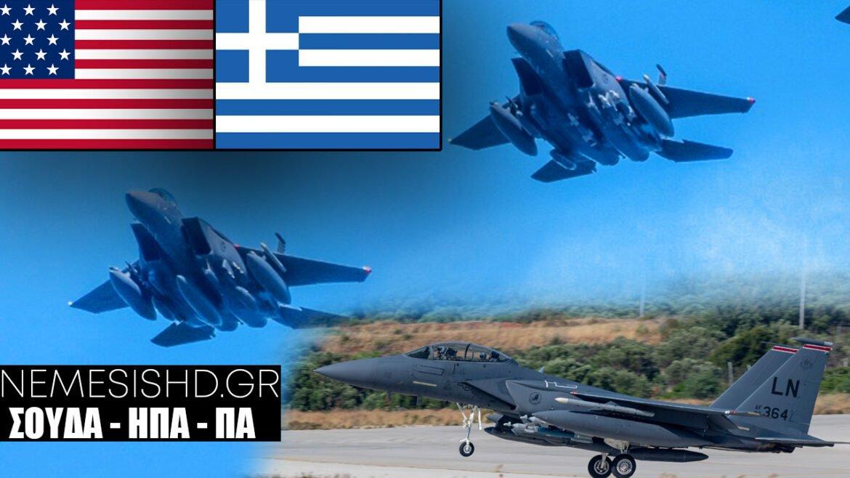"""""""ΟΡΓΗ ΤΟΥ ΠΟΣΕΙΔΩΝΑ"""" – Τα F15 της USAFE στη Σούδα για άσκηση"""