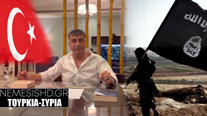 """ΕΔΩΣΕ ΣΤΕΓΝΑ ΤΟΝ ΕΡΝΤΟΓΑΝ: """"Δίναμε Τουρκικά όπλα στους τρομοκράτες"""""""