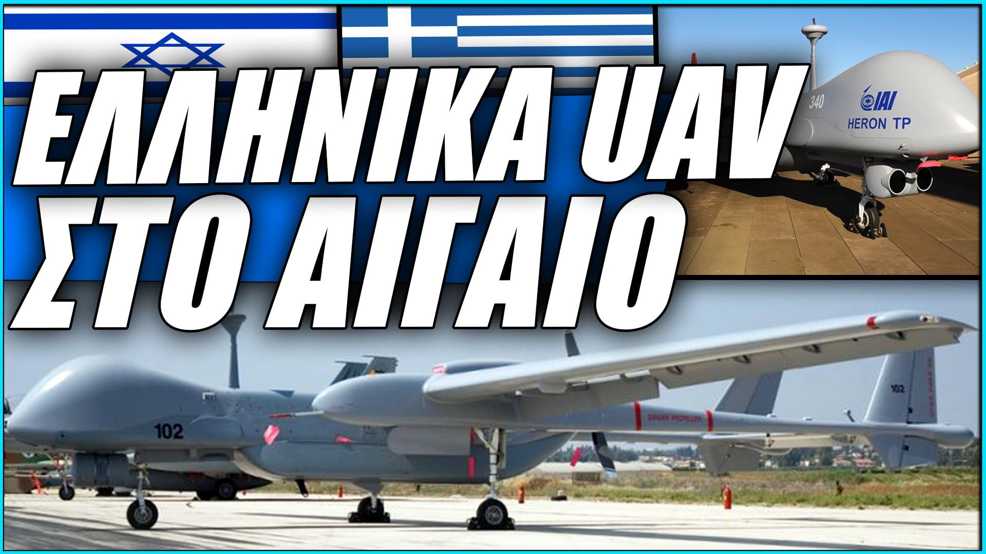 """ΕΛΛΗΝΙΚΑ UAV ΣΤΟ ΑΙΓΑΙΟ: """"Κατασκόπευσαν τα Τουρκικά παράλια"""""""