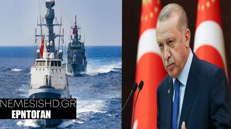 ΑΠΕΙΛΗ ΕΡΝΤΟΓΑΝ: Έτοιμοι για μάχη σε Αιγαίο και Αν. Μεσόγειο