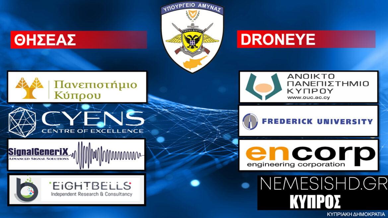 ΚΥΠΡΙΑΚΑ ΑΝΤΙ-DRONE: Η Κύπρος δεν μένει με σταυρωμένα χέρια