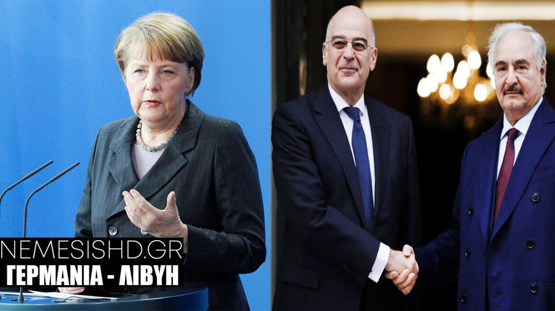 ΑΡΚΕΤΑ ΜΕ ΤΗ ΓΕΡΜΑΝΙΑ: Η λύση είναι νέα Ελληνική Διάσκεψη για την Λιβύη