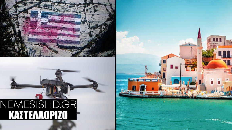 ΘΑ ΠΛΗΡΩΣΟΥΝ ΟΙ ΤΟΥΡΚΟΙ: Στην Interpol για την βεβήλωση της σημαίας στο Καστελλόριζο