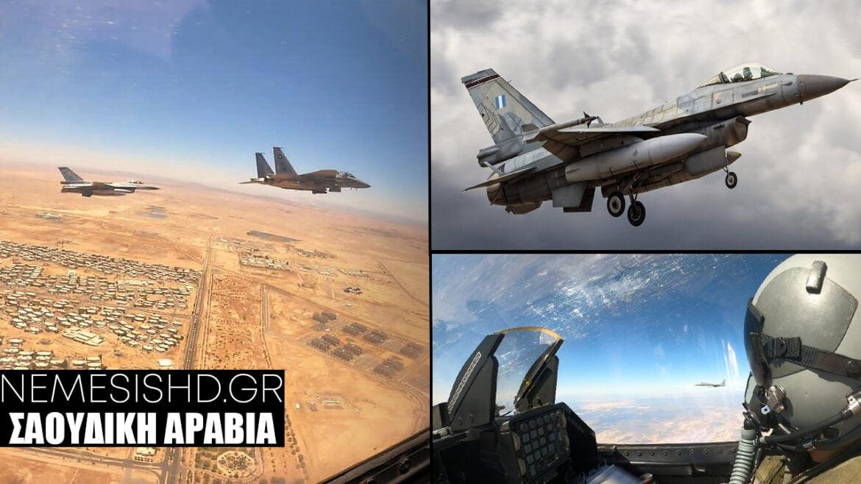 ΠΡΩΤΗ ΦΟΡΑ: Ελληνικά F-16 στη Σαουδική Αραβία | FALCON EYE 2