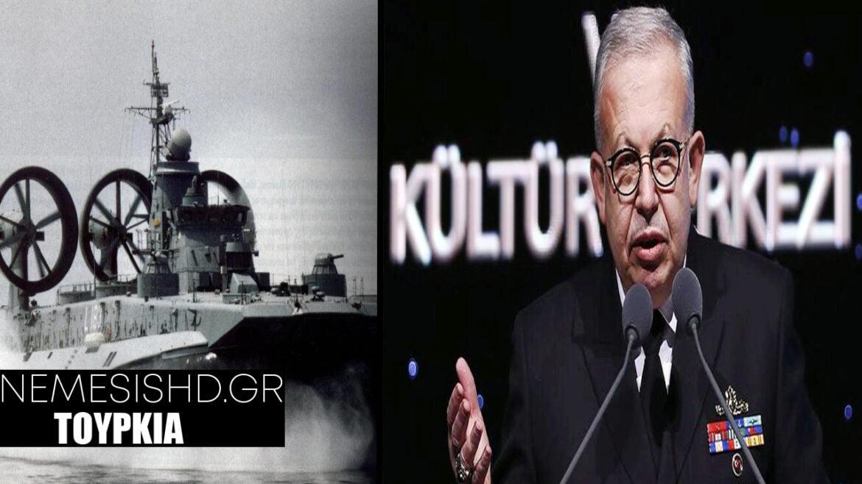 ΑΠΟΒΑΣΗ ΣΤΗ ΜΙΚΡΑ ΑΣΙΑ: Φοβάται Τούρκος επιτελάρχης ε.α.
