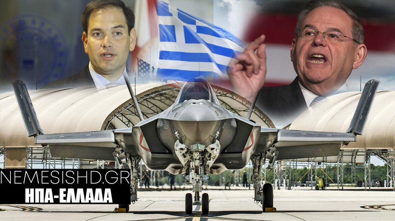 ΕΚΤΑΚΤΟ: Μενέντεζ και Ρούμπιο για την ενίσχυση του Ελληνικού Στρατού και ΠΑ