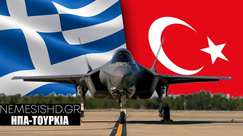 """ΚΛΑΜΑ ΣΤΗ ΤΟΥΡΚΙΑ: """"Οι ΗΠΑ δίνουν τα F-35 μας στην Ελλάδα"""""""