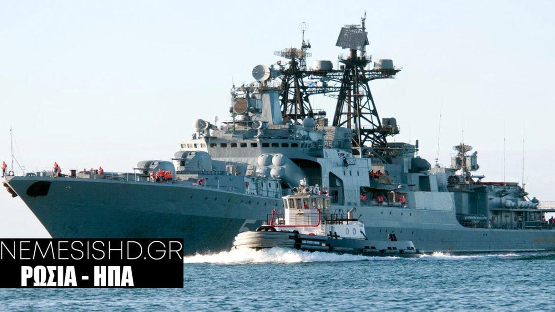 """Ο Ρωσικός Στόλος σε άσκηση """"μία ανάσα"""" από τις Ηνωμένες Πολιτείες"""
