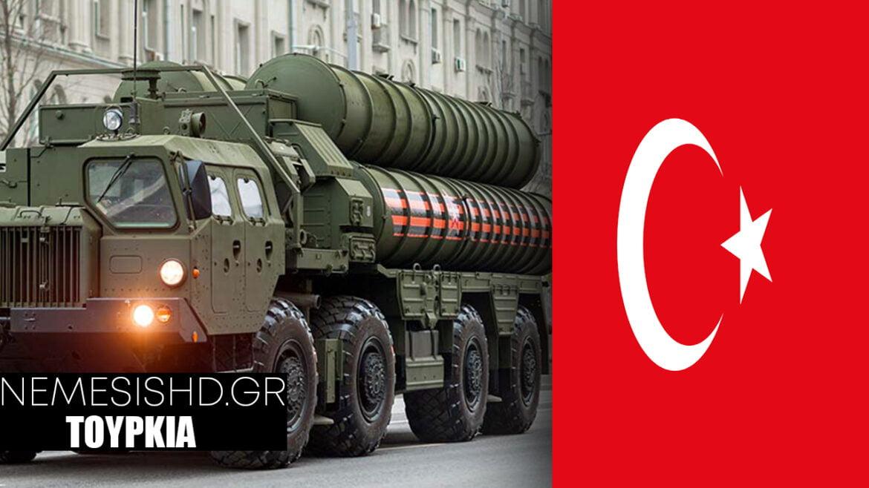 Οι Τουρκικοί S-400 θα ΣΚΟΥΡΙΑΣΟΥΝ στις αποθήκες – Cumhuriyet