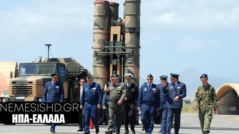 ΔΕΝ μας εκβιάζουν οι ΗΠΑ για τους Ελληνικούς S-300