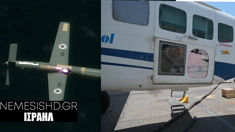 ΙΣΡΑΗΛΙΝΟ ΛΕΙΖΕΡ ΕΝΑΝΤΙΟΝ UAV: Η λύση στο πρόβλημα των Bayraktar TB2