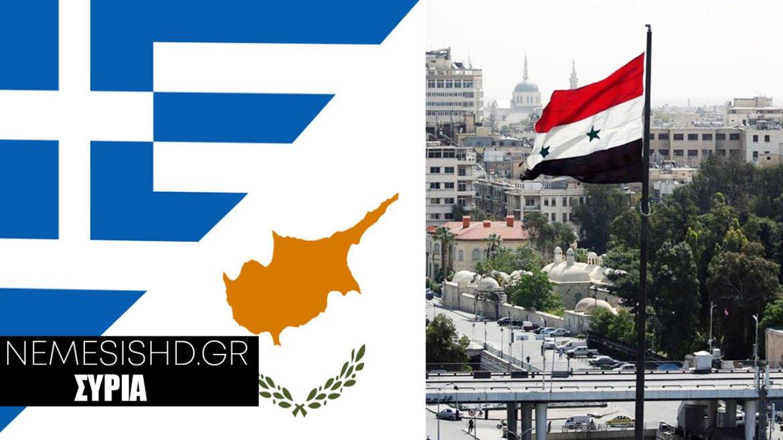 ΣΗΜΑΝΤΙΚΟ: Ελλάδα και Κύπρος άνοιξαν κρυφά πρεσβείες στη Συρία | ΠΛΗΡΟΦΟΡΙΕΣ