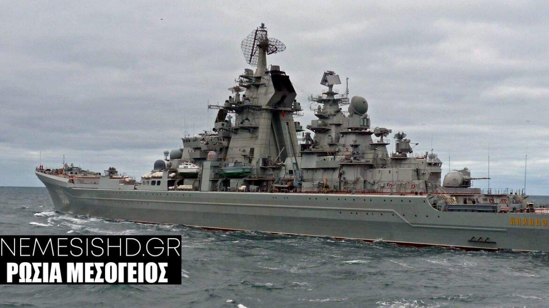 ΦΩΤΙΑ ΣΤΗ ΜΕΣΟΓΕΙΟ: Ρωσική Ομάδα μάχης απέναντι απο τους Βρετανούς