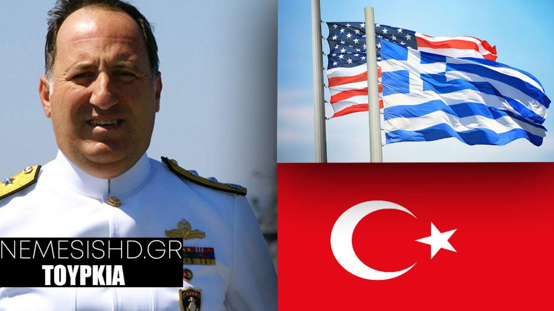 """""""ΑΝ ΓΙΝΕΙ ΠΟΛΕΜΟΣ ΟΙ ΗΠΑ ΘΑ ΒΟΗΘΗΣΟΥΝ ΤΗΝ ΕΛΛΑΔΑ"""" – Τούρκος αντιναύαρχος"""